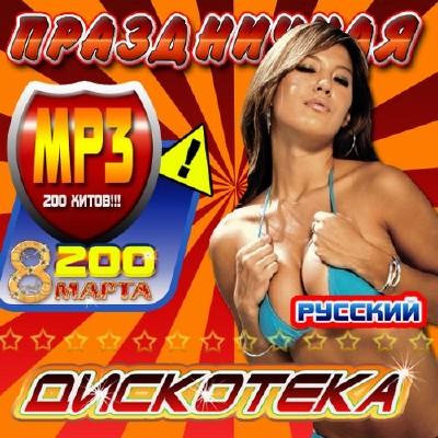 Слушать лучшие хиты 2011 русские